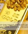 Пример блестящей двойной сделки с физическим золотом – по шагам